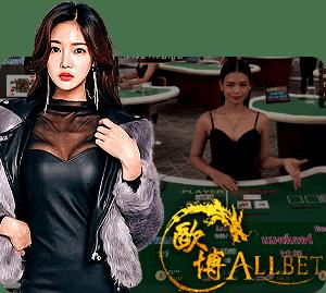 บาคาร่า ออนไลน์ บาคารา Baccarat Allbet AB Casino