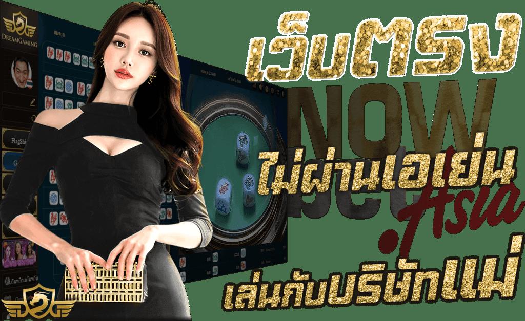 น้ำเต้าปูปลา ออนไลน์ HuLu Cock เว็บตรง ไม่ผ่านเอเย่นต์ เล่นกับบริษัทแม่ Nowbet Asia เว็บพนัน ระดับเอเชีย นางแบบ DG Casino Dream Gaming