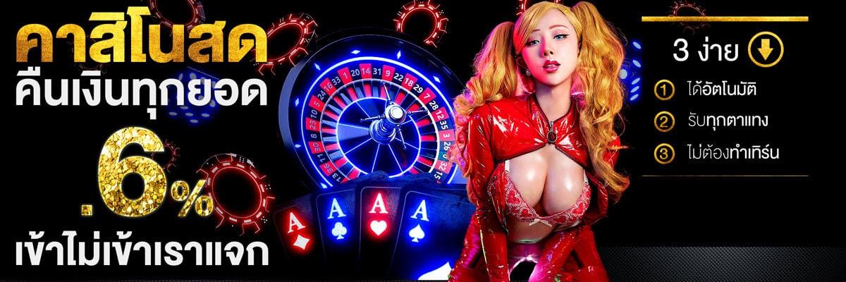คาสิโนสด Live Casino คืนเงินทุกยอด 0.6% เข้าไม่เข้าเราแจก