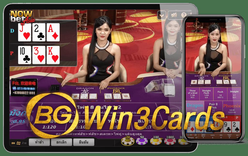 ไพ่สามใบ ไพ่ 3 ใบ บีจี คาสิโน Win Three Cards BG Casino