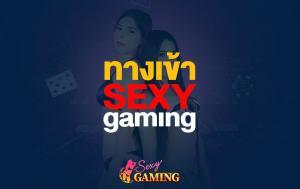 ทางเข้า SexyGaming