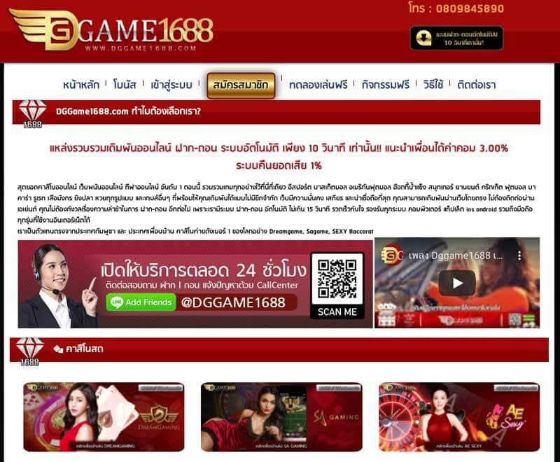 DGGAME1688 vs Nowbet, DG Game 1688, DGGAME 1688, DG1688, DG Game1688