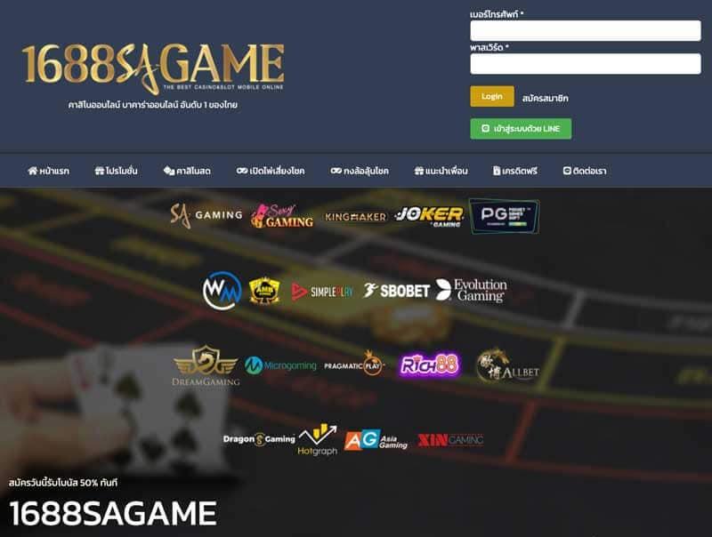 SAGAME1688 vs Nowbet SAgame 1688, SA Game 1688, SA Game1688, 1688SAGAME