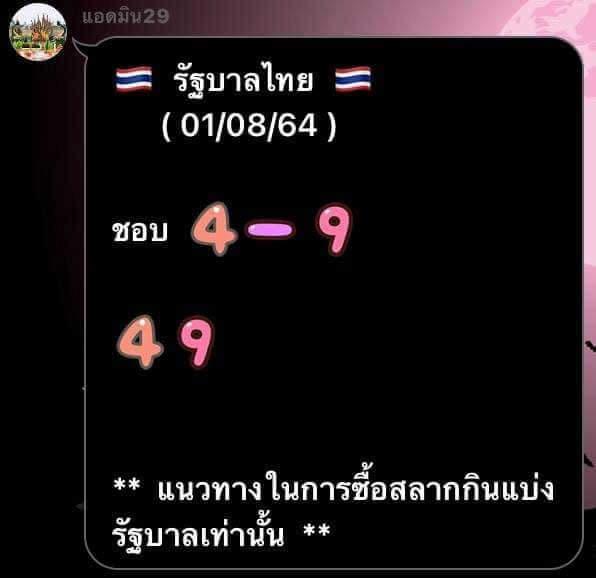 """เลขเด็ดงวดนี้ 01/08/64 Nowbet Asia เว็บหวย ระดับเอเชีย เลขเด็ด """"แม่น้ำหนึ่ง""""  เลขที่แม่ชอบ 4-9 และ 49"""