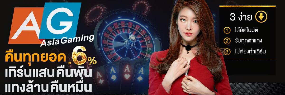 AG Asia Gaming คืนทุกยอด 0.6% เทิร์นแสนคืนพัน แทงล้านคืนหมื่น