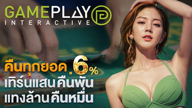 GPI Gameplay Int คืนทุกยอด 0.6% เทิร์นแสนคืนพัน แทงล้านคืนหมื่น