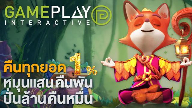 GPI Slot Gameplay Int สล็อต คืนทุกยอด 1% หมุนแสนคืนพัน ปั่นล้านคืนหมื่น