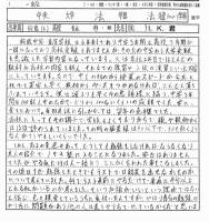 中央大学法学部に合格したI.Kくん 鈴鹿中学(鈴鹿中等教育学校出身)の合格体験記