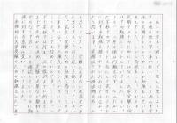立命館大学、奈良県立大学に合格したF.Hさん 鈴鹿高校探求の合格体験記