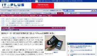 日経ITPro掲載記事 国内6メーカー担当者が実物を見て語った「iPhoneの衝撃と本音」