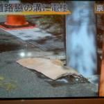 NTT西日本、排水溝に電柱設置