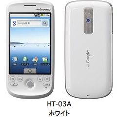NTTドコモから発売されるHT-03A