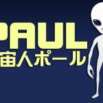 """[映画] 宇宙人ポール (原題 """"Paul"""" )"""