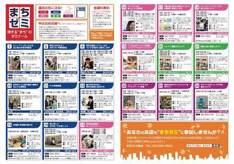 本日20時から山田研究所にて『大東まちゼミ説明会』が開催されます。