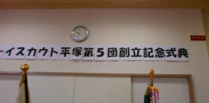 ボーイスカウト平塚第5団