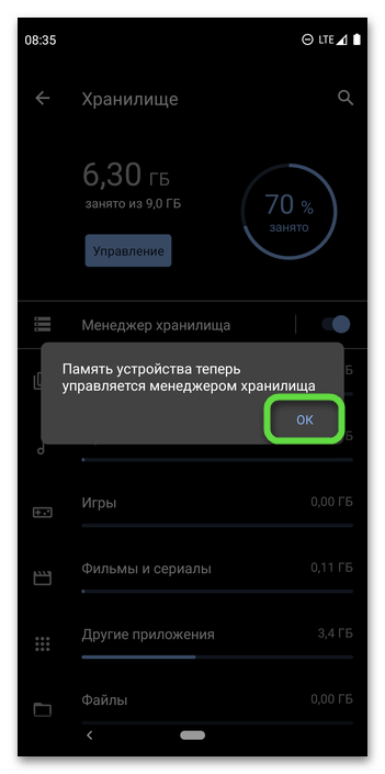 Confirm the activation of the repository manager in the settings of the Android Mobile OS