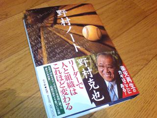 野村克也さんが今年に入ってから出した本wwwwwwww