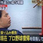 【悲報】収入ゼロの井川慶さん、プロ野球復帰を目指していた