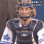 【悲報】DeNA伊藤光さん、ロサリオに3本もホームランを献上してしまう・・・