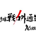 【宝の山】12球団の2018年の戦力外候補教えてくれ