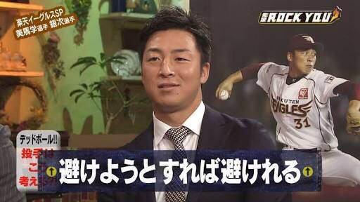 【最新版】2018シーズン セ・パ12球団チーム与死球ランキングwwwww