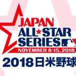 【朗報】2018日米野球、MLB代表予想メンバーが強すぎて侍ジャパン惨敗不可避…