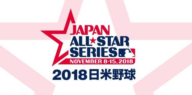 【朗報】2018日米野球のMLBチームの来日選手が一部発表される