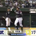 【悲報】西武さん、10年ぶりに優勝したのに日本シリーズ出れないかもしれない…