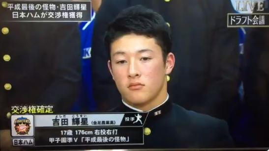 日本ハム吉田輝星「北海道かよ……東京行きたかったのに…」