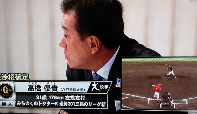 巨人さん、ドラフト外れ外れ1位に八戸学院大・高橋優貴を指名wwwwwww