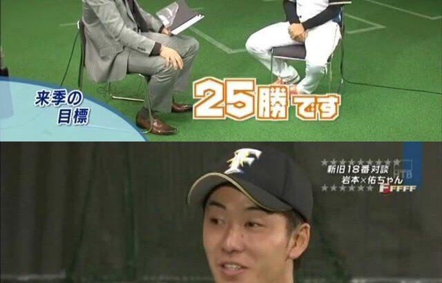日ハム斎藤佑樹さん、契約更改を行うも6年連続年俸ダウンでサイン・・・