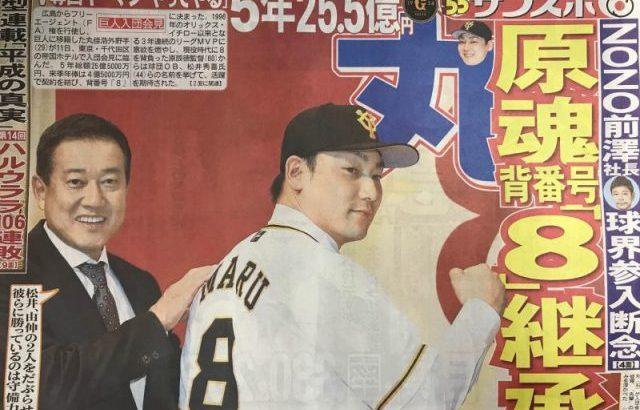 【悲報】巨人に移籍した丸佳浩さん、ゲス顔になる。