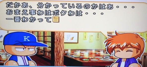【悲報】猪狩守さん、パワプロ君に酔った勢いでつい本音を言ってしまう…