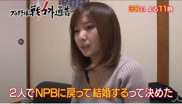 昨日のプロ野球戦力外通告を受けた男達に出てた、塚田貴之の婚約者…