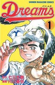ドリームスとかいう野球漫画wwwwww