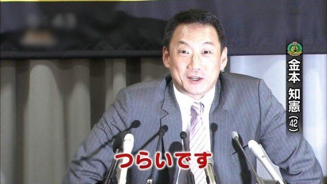 【悲報】金本知憲氏「ナイトスクープ」収録で阪神の監督「やるもんじゃないですね」