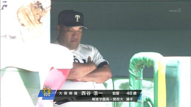 【悲報】大阪桐蔭の西谷監督、やる事が無い