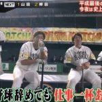 昨日のリアル野球盤Y-柳田の辛辣発言wwwwwwwwww
