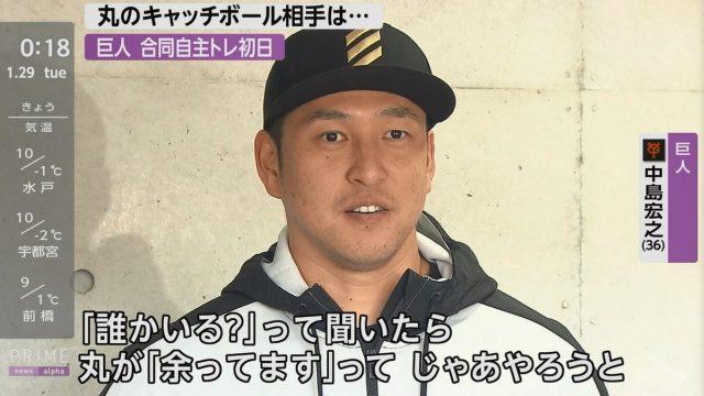 【悲報】巨人・丸佳浩さん、キャッチボールの相手がいない