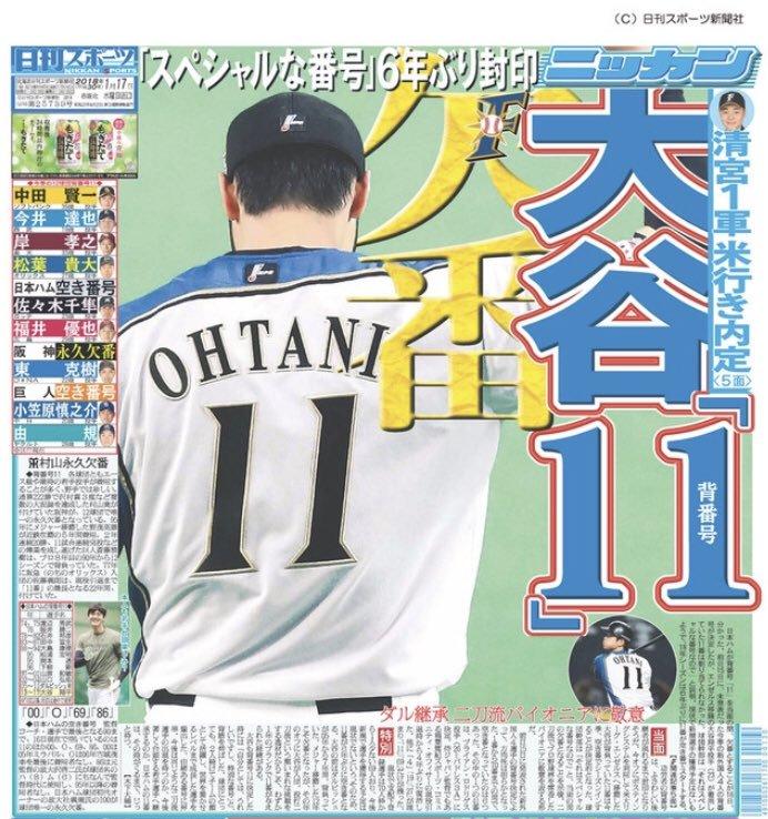 【朗報】元日ハム・大谷翔平の背番号「11」を欠番へ