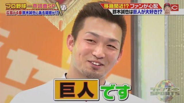 【悲報】広島・鈴木誠也、インスタライブでプチギレwwwwwwwwww