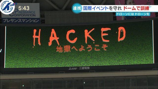 【悲報】ナゴヤドーム、ハッキングされてしまう