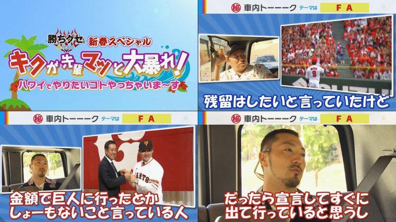【朗報】広島・菊池涼介「(丸が)金で巨人に行ったとかしょーもない人が言っている」
