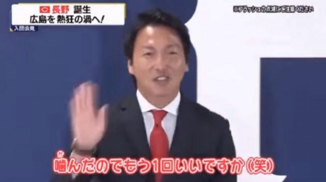 【朗報】広島・長野久義さん、入団初日から人気急上昇する