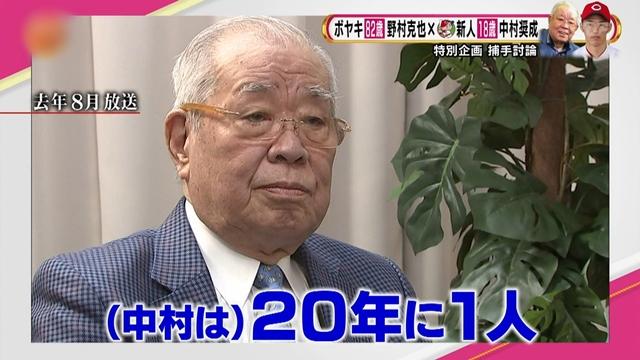 【悲報】広島・中村奨成さん(甲子園1大会HR、打点記録保持者)の現在・・・
