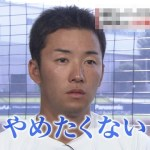 【悲報】日ハム斎藤佑樹さん、2017年オフに引退を決意していた…