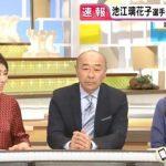 【サイコパス】フジテレビ安藤優子、池江璃花子の白血病ニュースで爆笑してしまう