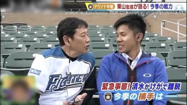 【悲報】栗山監督、生放送中に若い男性アナとイチャイチャしてしまう