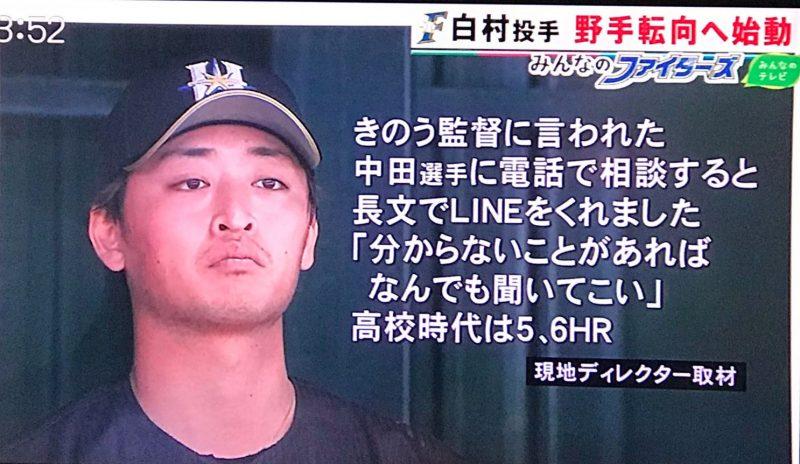 【速報】日ハム・白村明弘投手が野手転向へ!!!