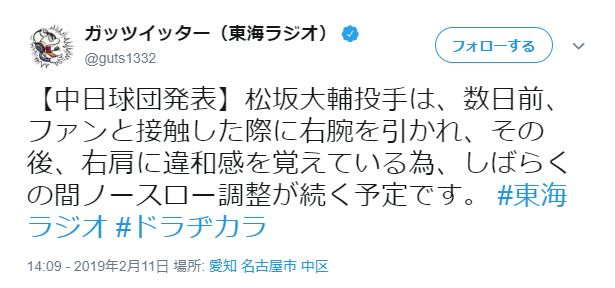 【悲報】中日・松坂大輔、ファンに右腕を引かれ右肩に違和感を覚える…